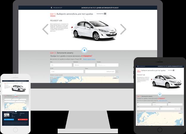 Peugeot Russia Test Drive
