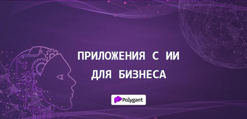 Приложения с искусственным интеллектом для бизнеса