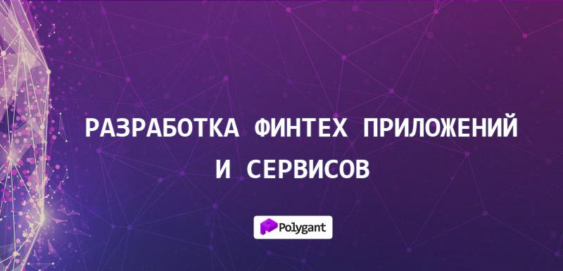 Разработка финтех приложений и сервисов