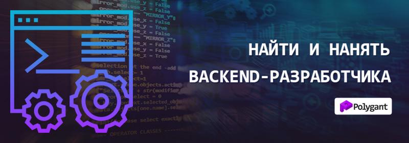 Найти и нанять backend-разработчика