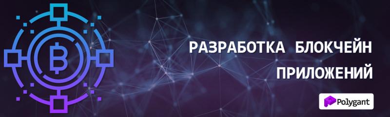 Разработка блокчейн приложений