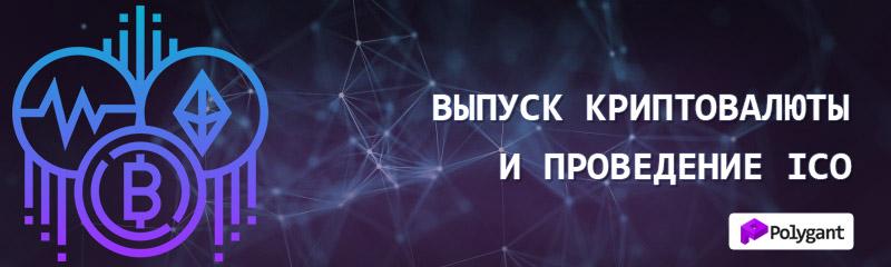 Выпуск криптовалюты (токена) и проведение ICO