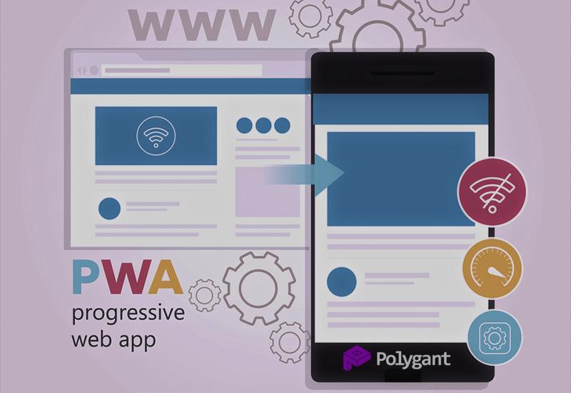 Зачем придумали прогрессивное веб-приложение