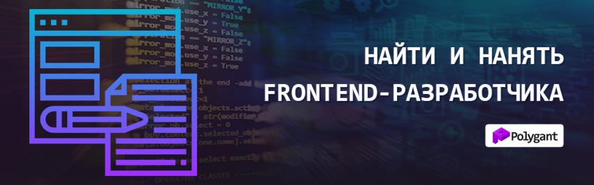 Найти и нанять frontend-разработчика