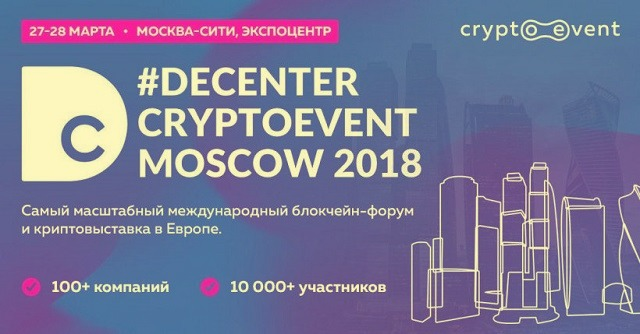 DeCenter CryptoEvent Moscow 2018