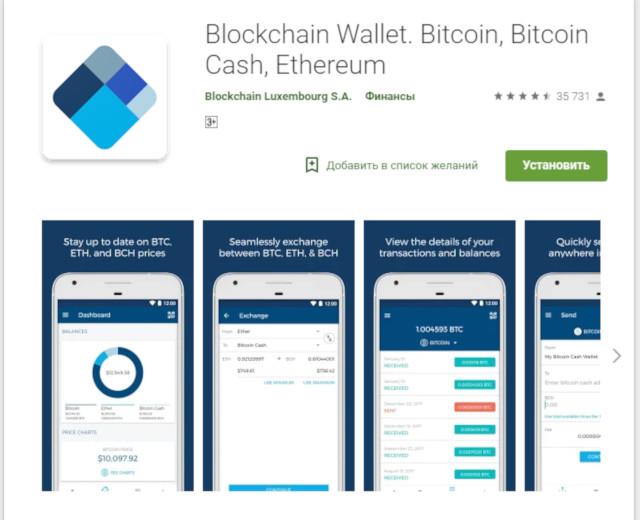приложение Blockchain Wallet
