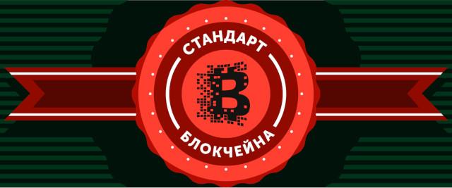 стандартизация блокчейна