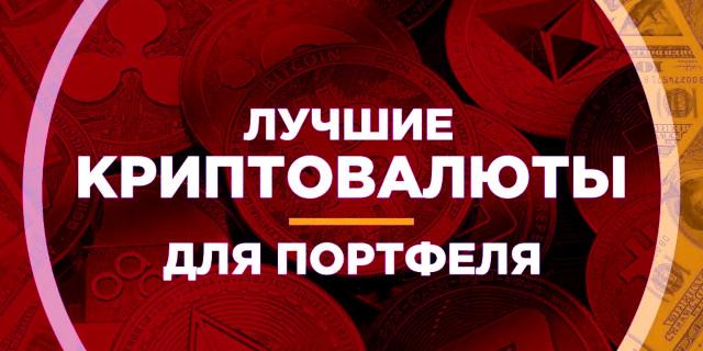 криптовалюты для портфеля